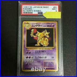 Old Pokemon Card Collection Kadabra No. 064 Basic No Rarity Symbol Mark PSA9